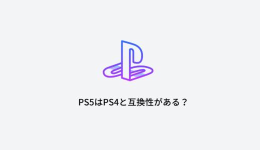 PS5はPS4版ソフトと互換性あり|PS3やPS2のソフトは遊べる?詳しく解説