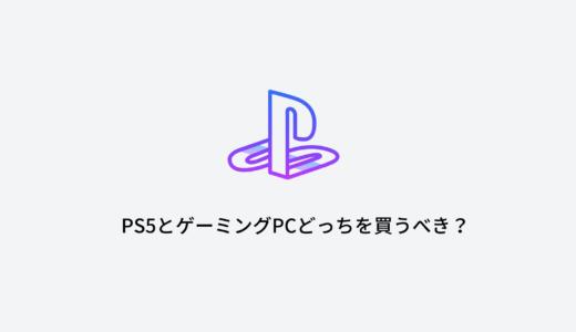 PS5とゲーミングPC買うならどっちがいいかを比較しながら解説!