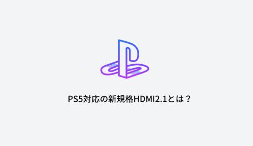 PS5対応の新規格HDMI2.1とは?2.0からの進化と機能について解説