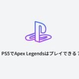 PS5でApex Legendsはプレイできる?引き継ぎやフレームレートについて解説