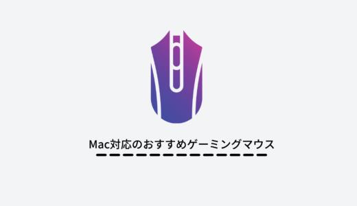 Mac対応のおすすめゲーミングマウス5選を紹介!設定が簡単なものを厳選