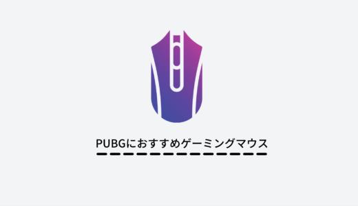 PUBGにおすすめゲーミングマウス10選|マウス選びはスキルに関わる重要な要素!