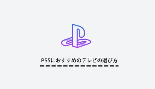 PS5におすすめのテレビと選び方を解説!PS5の性能をフルに楽しもう