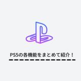 PS5のできることや各機能をまとめて解説!ゲーム以外でできることはある?