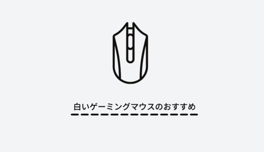 【黒だけじゃない】白いゲーミングマウスのおすすめ10選を紹介!