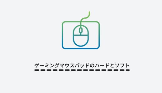ゲーミングマウスパッドのおすすめをハードタイプ・ソフトタイプ別に厳選して紹介!