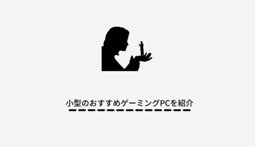 【2021年】小型ゲーミングPCのおすすめ5選!持ち運びもできる!