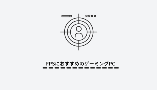 FF14におすすめのゲーミングPC5選!漆黒のヴィランズに必要なスペックを解説