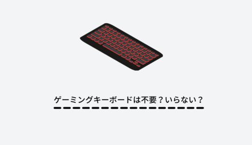 ゲーミングキーボードはいらない?強くなりたかったら購入すべき