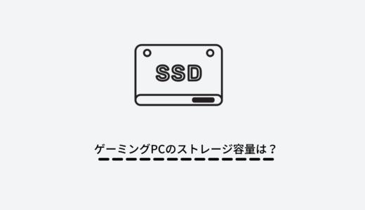 ゲーミングPCに必要なストレージ容量は?HDDとSSDの違いも解説