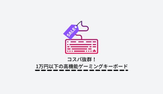 【コスパ重視】安いおすすめゲーミングキーボード -  1万以下でも高機能