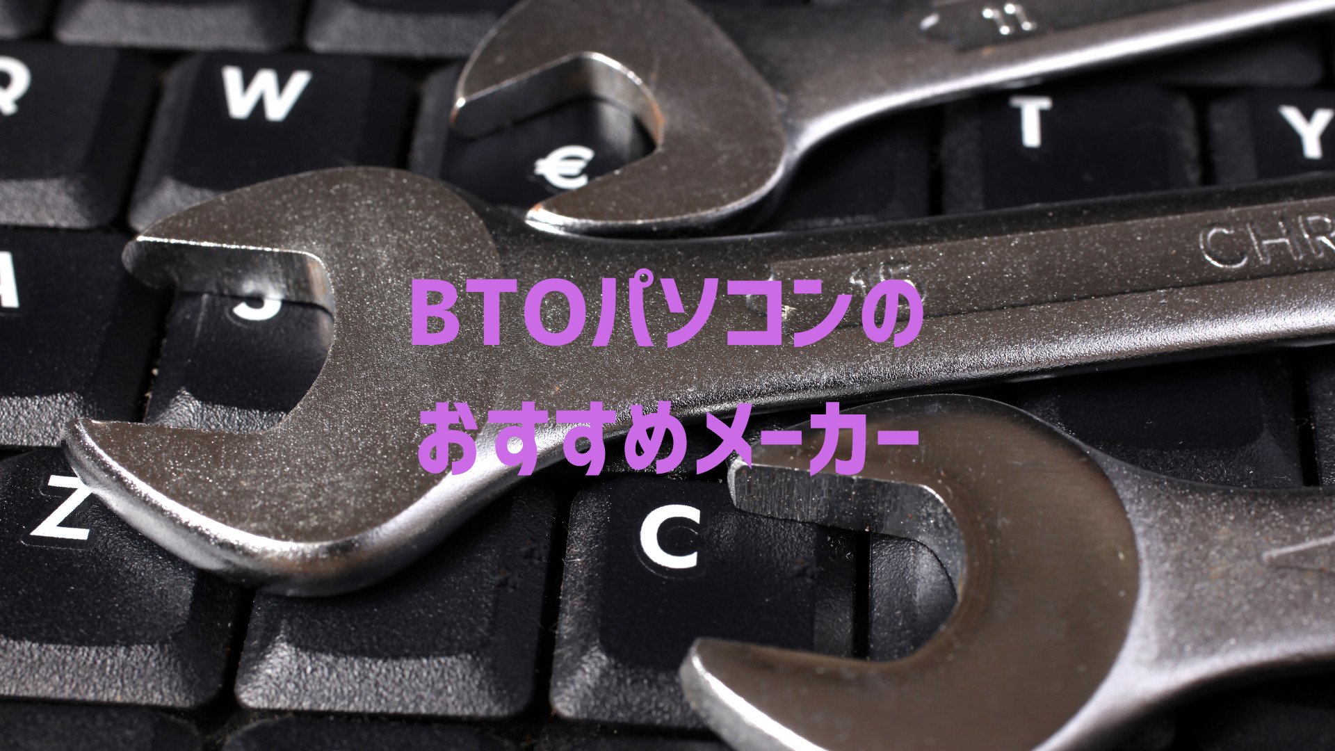 BTOパソコンのおすすめメーカー