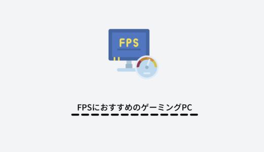 FPSで勝ちたい人必見!FPSのためのおすすめゲーミングpcやフレームレート(fps)の値について解説