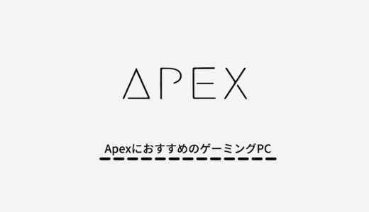 Apex Legendsに必要なpcのスペックは?Apexの推奨スペックとおすすめゲーミングPCを紹介