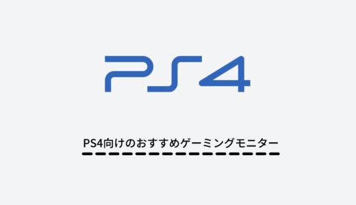PS4向けおすすめゲーミングモニターランキング!PS4はゲーミングモニターの意味ない?設定など解説