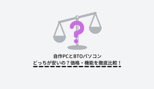 自作PCとBTOどっちが良い?違いや価格差などを比較して徹底解説