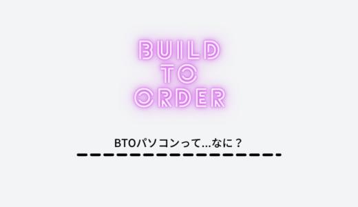 BTOパソコンとは?用途に合わせて自分好みのパソコンを買おう