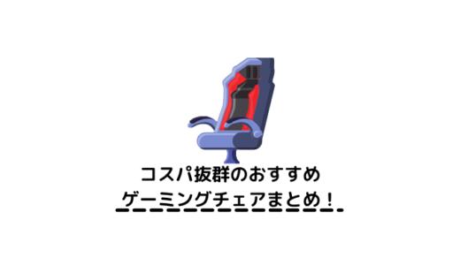 【これで十分】コスパ抜群のおすすめゲーミングチェアまとめ!3万円以下でフットレスト付きのモデルをご紹介
