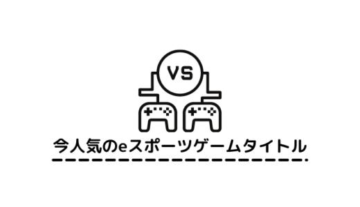 【2021年】今人気のeスポーツゲームタイトル