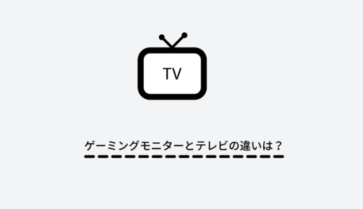 差が出る?ゲーミングモニターとテレビの大きな違いを解説!ゲーム以外にも普段使いできるゲーミングモニターを紹介