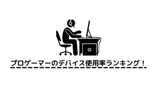 【ps4・PC】プロゲーマーのデバイス使用率ランキング!APEX・フォートナイト・pubg・CSGOを調査