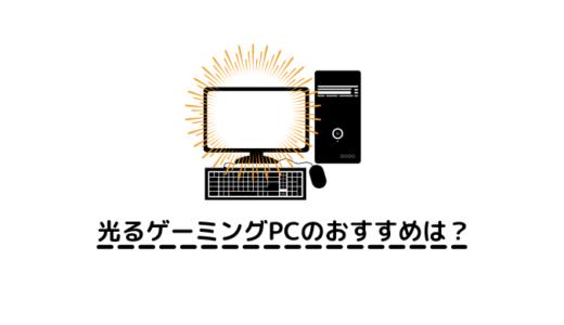 光るゲーミングPCのおすすめは?光るPCの設定や自作でPCを光らせる方法も紹介