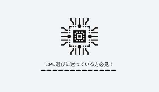 CPU選びに迷っている方必見!ゲーミングPCのCPU選びのポイントやおすすめCPUを紹介