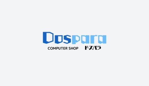 【2021年最新】ドスパラのセールの時期はいつ?ゲーミングPCを買うなら◯月!安い時期を狙って賢く買い物しよう