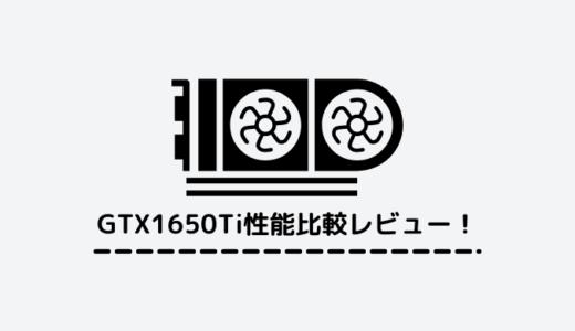 gtx1650tiの性能比較レビュー!Apexやフォートナイトのベンチマークを検証してみた