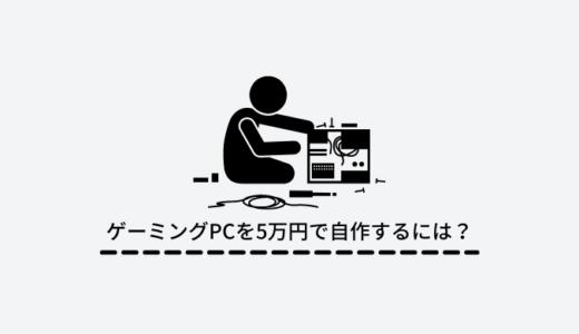 【初心者必見】ゲーミングpcを5万円で自作するには?格安でpcを自作するためのコツと必要なものを紹介