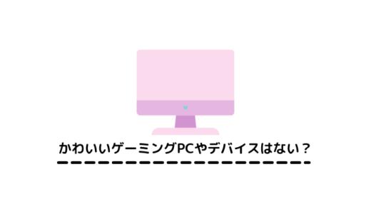 【女子必見】かわいいゲーミングpcやゲーミングデバイスはない?ピンク色のかわいいpc周辺機器を調査