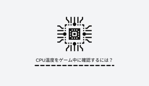 【おさえておきたい】CPU温度をゲーム中に確認するには?CPUの適正温度から高温時の対処法まで全てを解説!
