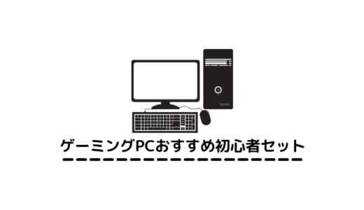 【知らなきゃ損する】ゲーミングPCの初心者セットはこれしかない!ゲーミングPCのおすすめ初心者セットとPCの選び方を紹介