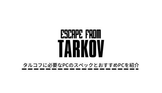 【FPSガチ勢必見】タルコフに必要なPCのスペックは?escape from tarkovにおすすめなPCや必要なストレージ容量・CPUについて解説