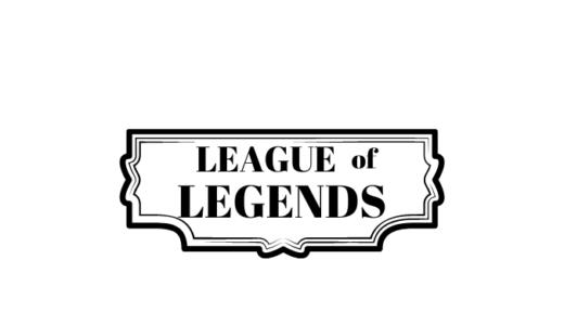 【ノーパソあり?】LOL(league of legends)に必要なスペックや推奨スペックは?ダウンロードの容量不足や落ちることがないおすすめPCを紹介