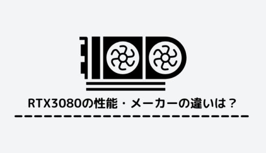 【最新版】RTX3080の性能やメーカーの違いは?RTX3080のおすすめメーカーとおすすめPCは〇〇!