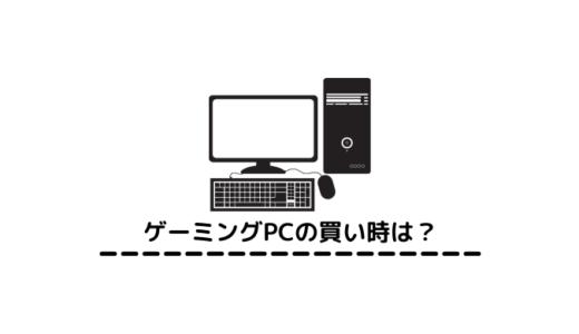 【2021年版】ゲーミングPCの買い時はいつ?最も安くゲーミングパソコンを手に入れるための方法を紹介