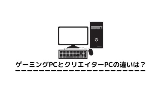 【5分でわかる】ゲーミングPCとクリエイターPCの違いは〇〇!ゲーミングPCとクリエイターPCの違いやおすすめメーカを紹介