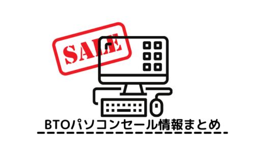 【2021年10月】BTOパソコンのセール情報まとめ|おすすめのBTOセールの時期や狙い目のゲーミングPCを紹介