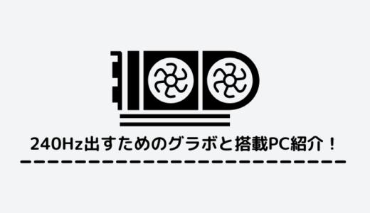 240hzのグラボを搭載したおすすめPCはこれ!APEX・フォートナイト・シージにおすすめのグラボ搭載PCは〇〇!