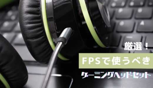 【足音に最適】FPSで使うべきゲーミングヘッドセットを厳選!最強はプロも使うあれ?