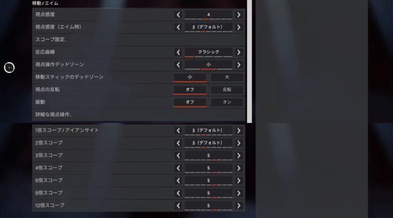 Snip3downの感度設定
