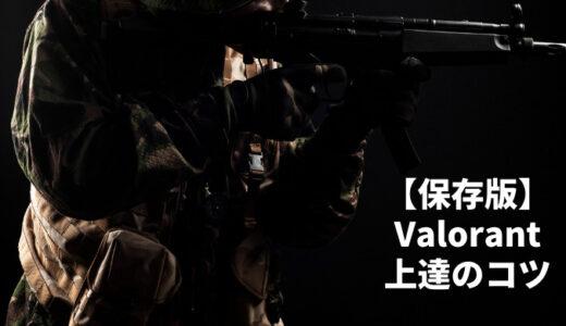 【保存版】Valorant上達のコツを4つ紹介!エイム練習をすれば打ち勝てない回数も減る!