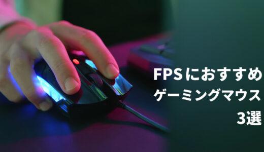 【プロも使う】FPSにおすすめのゲーミングマウス3選!上達したいならマウスを変えるべき!