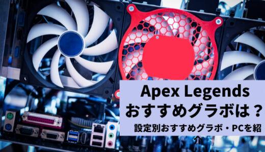 APEXのおすすめグラボは?設定別のおすすめグラボとAPEXのおすすめグラボ搭載PCを紹介