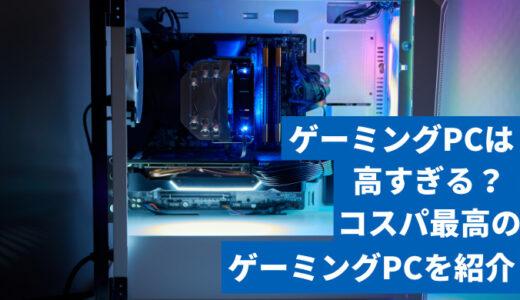 【お得情報】ゲーミングPCは高すぎる?予算毎におすすめのコスパ最高ゲーミングパソコンを紹介