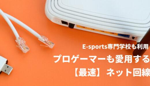 【最速】プロゲーマーも愛用するネット回線!e-Sportsプロ育成学校でも利用されています