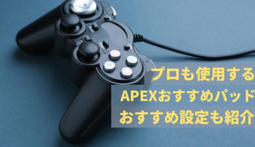 プロも使用するAPEXのおすすめパッド3選|パッド・コントローラーごとにおすすめ設定も紹介