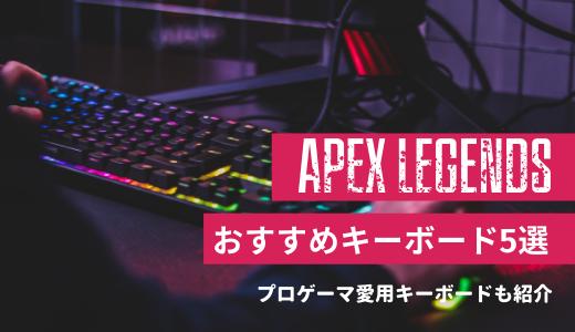 APEXにおすすめのキーボード5選 プロゲーマーも愛用する安いゲーミングキーボードを紹介